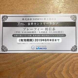 サンキョー(SANKYO)の吉井カントリークラブ(その他)