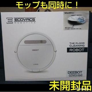 掃除と拭き掃除が一度にできる ロボット掃除機 DEEBOT OZMO 615(掃除機)