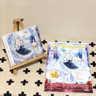 北海道限定CD Snow White Record feat. 初音ミク 新品(ボーカロイド)