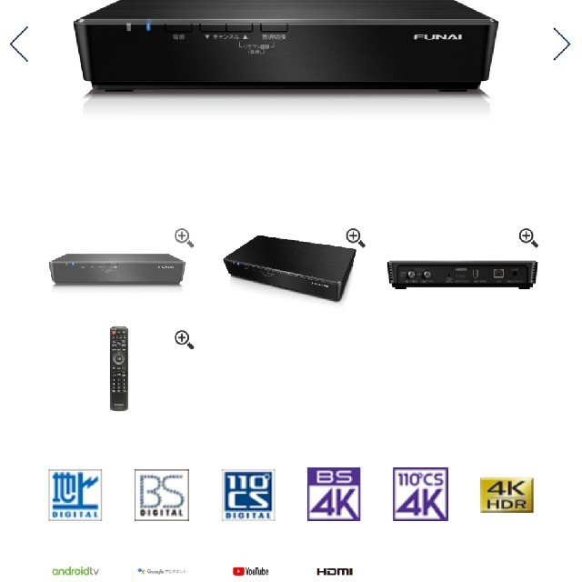 FUNAI4Kチューナー未開封新品 スマホ/家電/カメラのテレビ/映像機器(テレビ)の商品写真