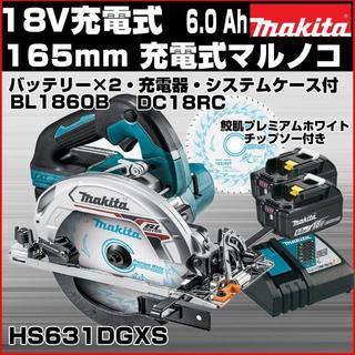 マキタ(Makita)の新品!マキタ HS631DGXS 18V 充電式 マルノコセット 165mm 青(工具)