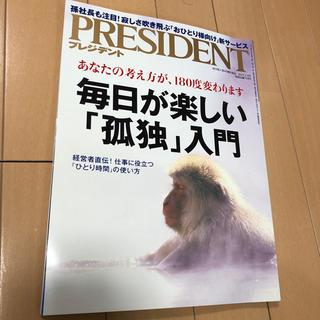 プレジデント 2019.3.4号(ビジネス/経済)
