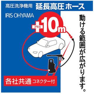 アイリスオーヤマ(アイリスオーヤマ)のアイリスオーヤマ 高圧洗浄機 パーツ 延長高圧ホース 10M FEHK-10(洗車・リペア用品)