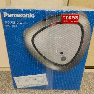 パナソニック(Panasonic)のお掃除ロボット RULO ルーロ iRobot 新品未開封(掃除機)