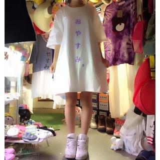 イタズラ(itazura)のおやすみビッグTシャツ ITAZURA NESIN(Tシャツ(半袖/袖なし))