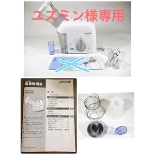 オムロン(OMRON)のユズミン様専用  オムロン吸入器(加湿器/除湿機)