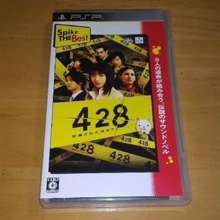 プレイステーションポータブル(PlayStation Portable)のPSP 428 封鎖された渋谷で(携帯用ゲームソフト)
