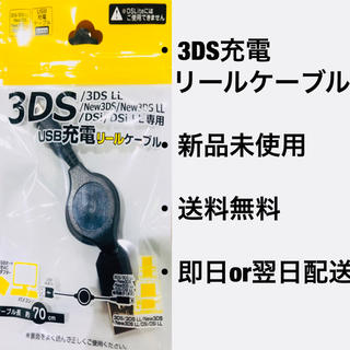 ニンテンドー3DS(ニンテンドー3DS)の3DS充電リールケーブル(バッテリー/充電器)