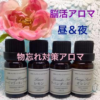 ❤️脳活アロマ❤️昼用アロマ&夜用アロマ❤️高品質セラピーグレード精油❤️  (エッセンシャルオイル(精油))