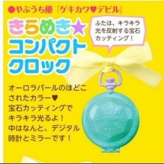ショウガクカン(小学館)のきらめき☆コンパクトクロック(ノベルティグッズ)