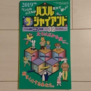 パズル ザ ジャイアント 32 ニコリ(趣味/スポーツ)