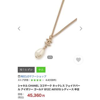 822069c43ceb シャネル ひし形ネックレス ココマーク CHANEL ゴールド ビンテージ. ¥23,000. シャネル(CHANEL)の極美品‼ 定価約6.5万円半額