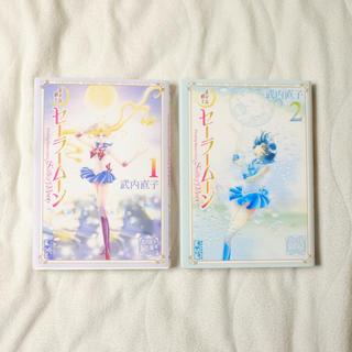 セーラームーン(セーラームーン)の武内直子文庫コレクション 美少女戦士セーラームーン 1・2巻セット (少女漫画)