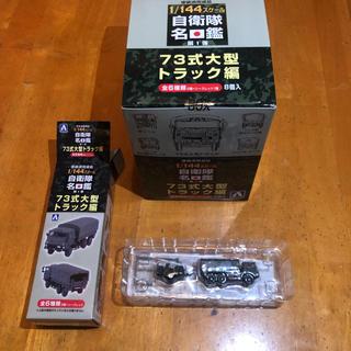 アオシマ(AOSHIMA)のレア シークレット 1/144 自衛隊名鑑 第1弾 73式大型トラック編➕1箱(模型/プラモデル)