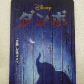 ディズニー(Disney)のダンボ ムビチケ番号のみ ディズニー 映画(洋画)