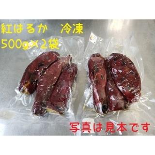 ★茨城県産☆ 紅はるか100%使用 冷凍 焼きいも 500g×2個セット(野菜)
