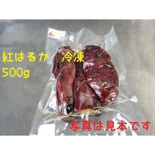 「茨城県産」紅はるか100%使用 冷凍焼きいも 500g(菓子/デザート)
