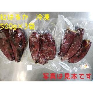 「茨城県産」紅はるか100%使用 冷凍焼きいも 500g×3個セット(野菜)