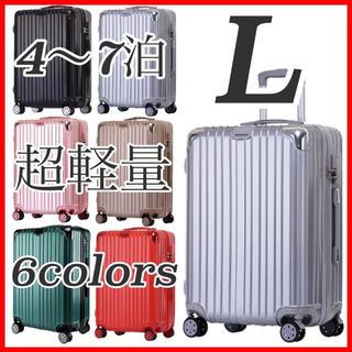 アウトレット品特価!新品/超軽量スーツケース/キャリーケース/シルバー/Lサイズ(旅行用品)
