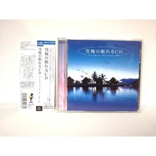 美品『究極の眠れるCD』セラピーミュージック/不眠症改善/睡眠/癒し/ヒーリング