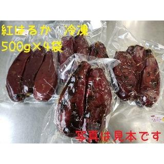「茨城県産」紅はるか100%使用 冷凍焼きいも 500g×4個セット(菓子/デザート)