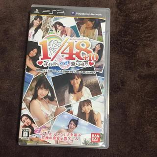 プレイステーションポータブル(PlayStation Portable)のAKB48(携帯用ゲームソフト)