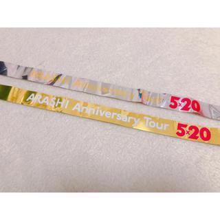嵐 Anniversary Tour 5×20 金&銀テープ2本セット(男性タレント)