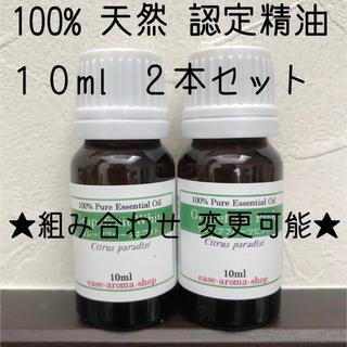 【新品】10ml   精油2本セット(エッセンシャルオイル(精油))