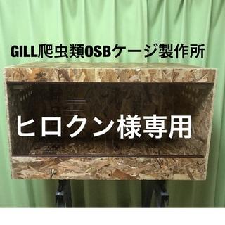 爬虫類 木製ケージ ヒロクン様専用(爬虫類/両生類用品)