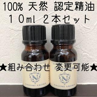 【新品】精油4本セット(エッセンシャルオイル(精油))