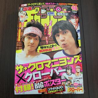 アキタショテン(秋田書店)の少年チャンピオン 46(漫画雑誌)