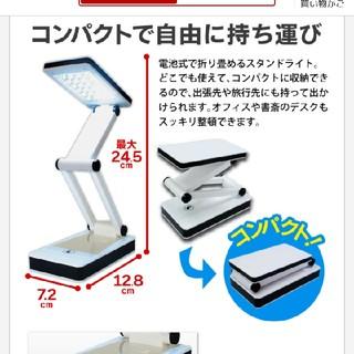 LED電気スタンド(テーブルスタンド)