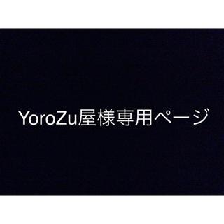 YoroZu屋様専用(ダーツ)