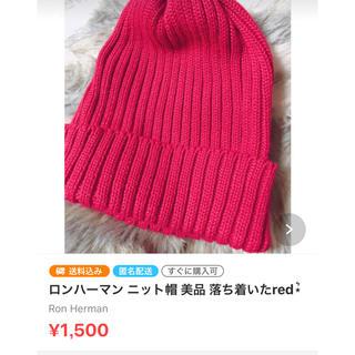 ロンハーマン(Ron Herman)のロンハーマン ニット帽 taka様専用(ニット帽/ビーニー)