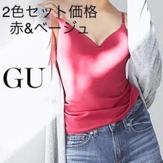 ジーユー(GU)の2枚セット ブラフィールビューティー【タグ付き新品】(キャミソール)