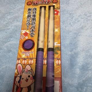 太鼓の達人 匠のバチ マイバチ(紫)(スティック)