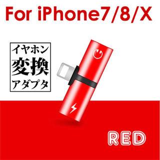 アイフォーン(iPhone)の変換アダプタ(ヘッドフォン/イヤフォン)