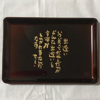 相田みつを 漆器盛り盆   イーゼルスタンド(イーゼル)