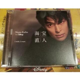 ディズニー(Disney)の海宝直人CD★I wish. I want.~NAOTO KAIHO(ポップス/ロック(邦楽))