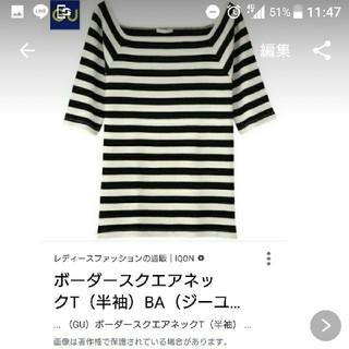 ジーユー(GU)のGU ボーダースクウェアT(Tシャツ(長袖/七分))