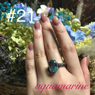 刻印有り   アクアマリン ビンテージ#21(リング(指輪))