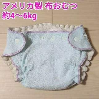布オムツ 本体 1点 新生児 海外商品(布おむつ)