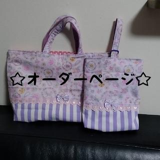 入園入学★オーダーページ(バッグ/レッスンバッグ)