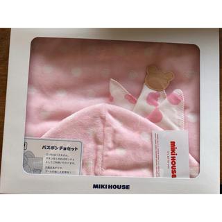 ミキハウス(mikihouse)の【新品未使用】MIKIHOUSE ミキハウス バスポンチョ セット ピンク(バスローブ)
