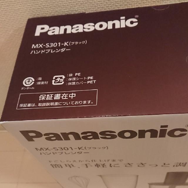 Panasonic(パナソニック)のナインヤー様専用ページ パナソニック ブレンダー スマホ/家電/カメラの調理家電(フードプロセッサー)の商品写真
