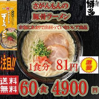 豚骨ラーメン 激レア 九州味 さがんもんの干しラーメン とんこつ味 60食分(麺類)