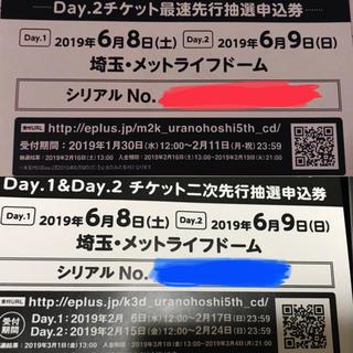 バンダイ(BANDAI)のラブライブ! サンシャイン‼︎ Aqours 5th ライブ申込券(声優/アニメ)