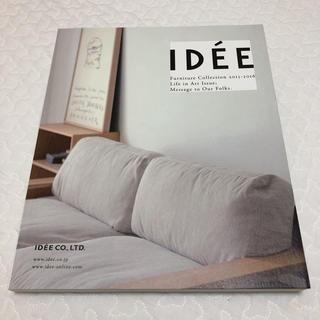 イデー(IDEE)のIDEE カタログ(住まい/暮らし/子育て)