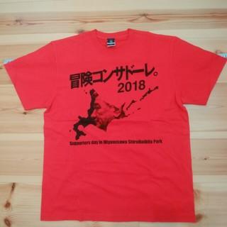 冒険コンサドーレ2018Tシャツ サイズL(記念品/関連グッズ)