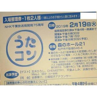 2/19 NHK うたコン 入場整理券 ペア千葉 松戸市 CHEMISTRY(音楽フェス)